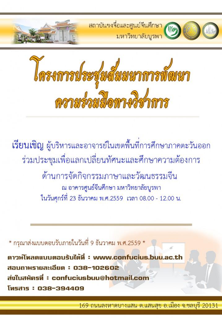 แผ่นโฆษณาประชุมสัมมนาการการพัฒนาความร่วมมือทางวิชาการ 23.12