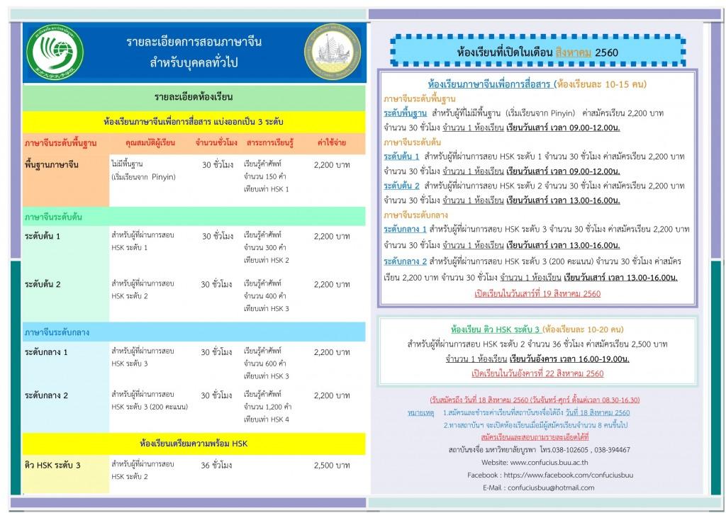 รายละเอียดสอนภาษาจีนสำหรับบุคลทั่วไป2560 สิงหาคม