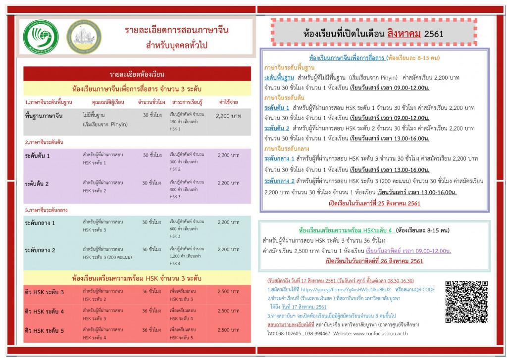 2.รายละเอียดห้องเรียนที่เปิดเดือนสิงหาคม 2561 ( อบรมภาษาจีนสำหรับบุคคลทั่วไป )