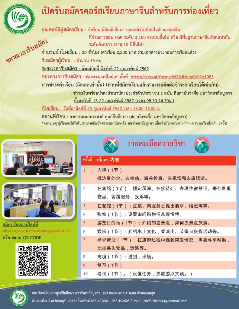 ประชาสัมพันธ์คอร์สเรียนภาษาจีนสำหรับการท่องเที่ยว 2562