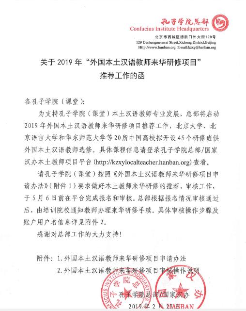 อบรมครูสอนภาษาจีน ณ ประเทศจีน2019.1