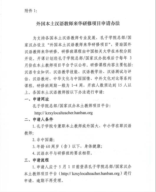 อบรมครูสอนภาษาจีน ณ ประเทศจีน2019.2