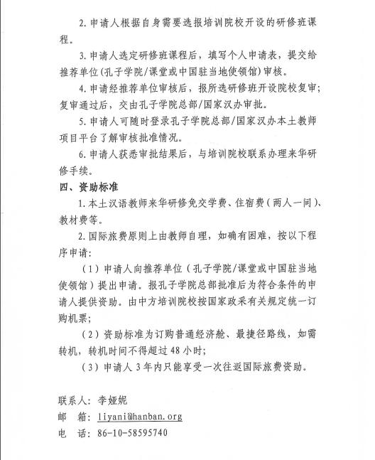อบรมครูสอนภาษาจีน ณ ประเทศจีน2019.3