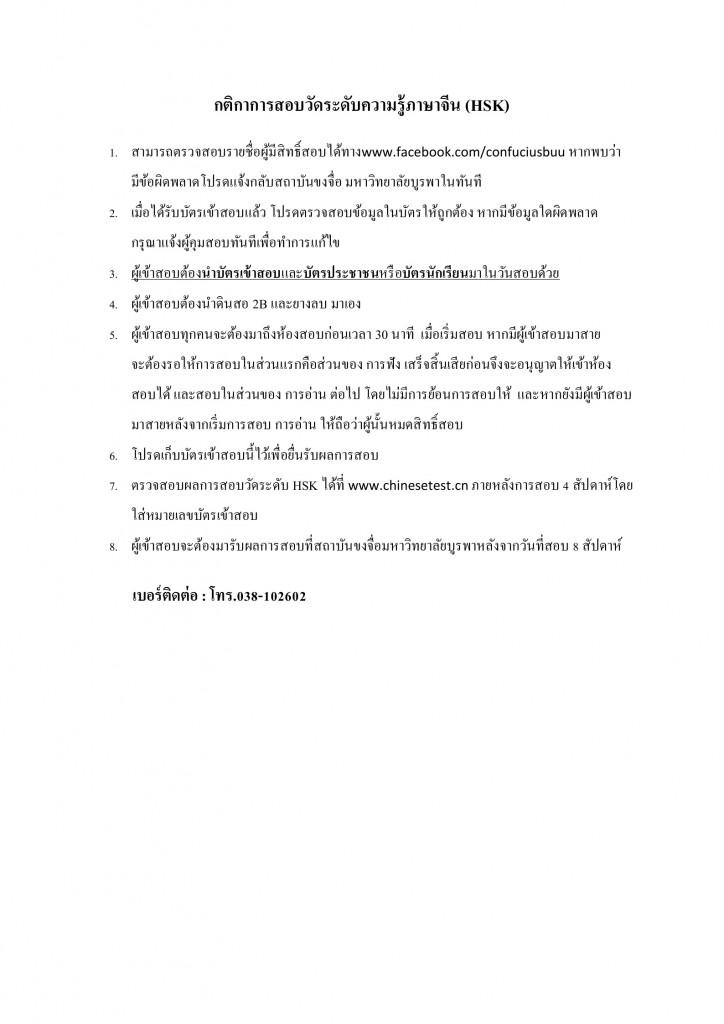 2. กติกาการสอบวัดระดับความรู้ภาษาจีน hsk 2019.4