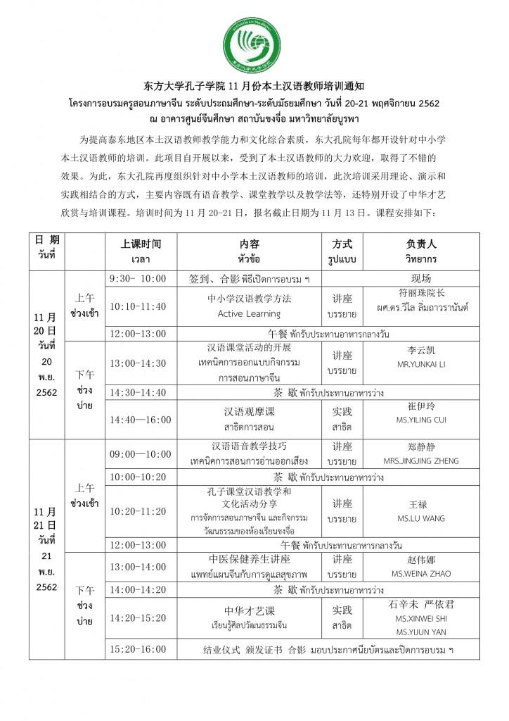1.东方大学孔子学院11月份本土汉语教师培训通知 รายละเอียดโครงการอ[บรมครู ปี 62 1