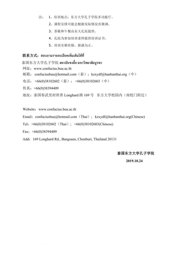 1.东方大学孔子学院11月份本土汉语教师培训通知 รายละเอียดโครงการอ[บรมครู ปี 62 Page2