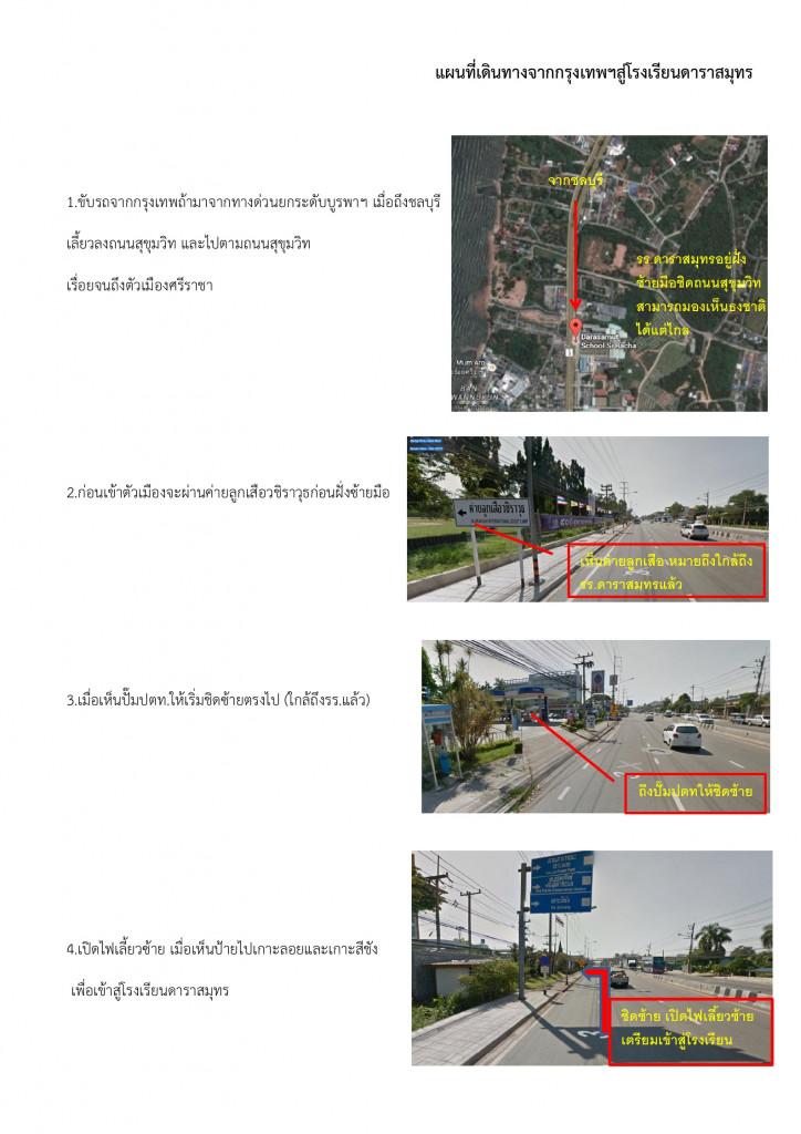 地图แผนที่เดินทางจากกรุงเทพฯสู่โรงเรียนดา Page1