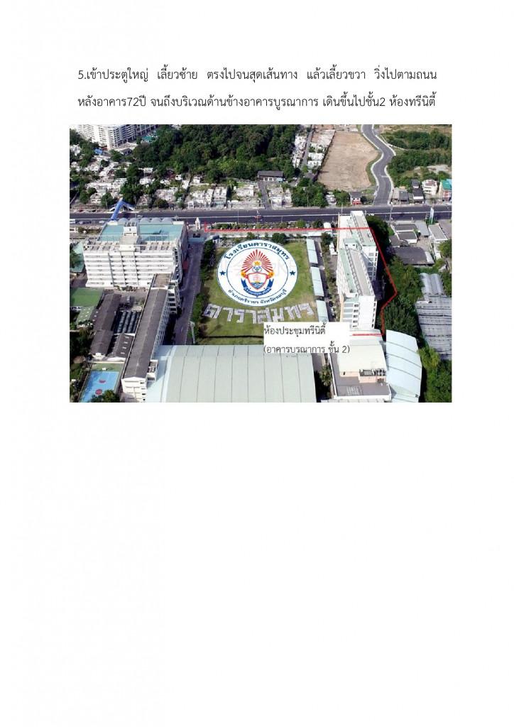 地图แผนที่เดินทางจากกรุงเทพฯสู่โรงเรียนดา Page2