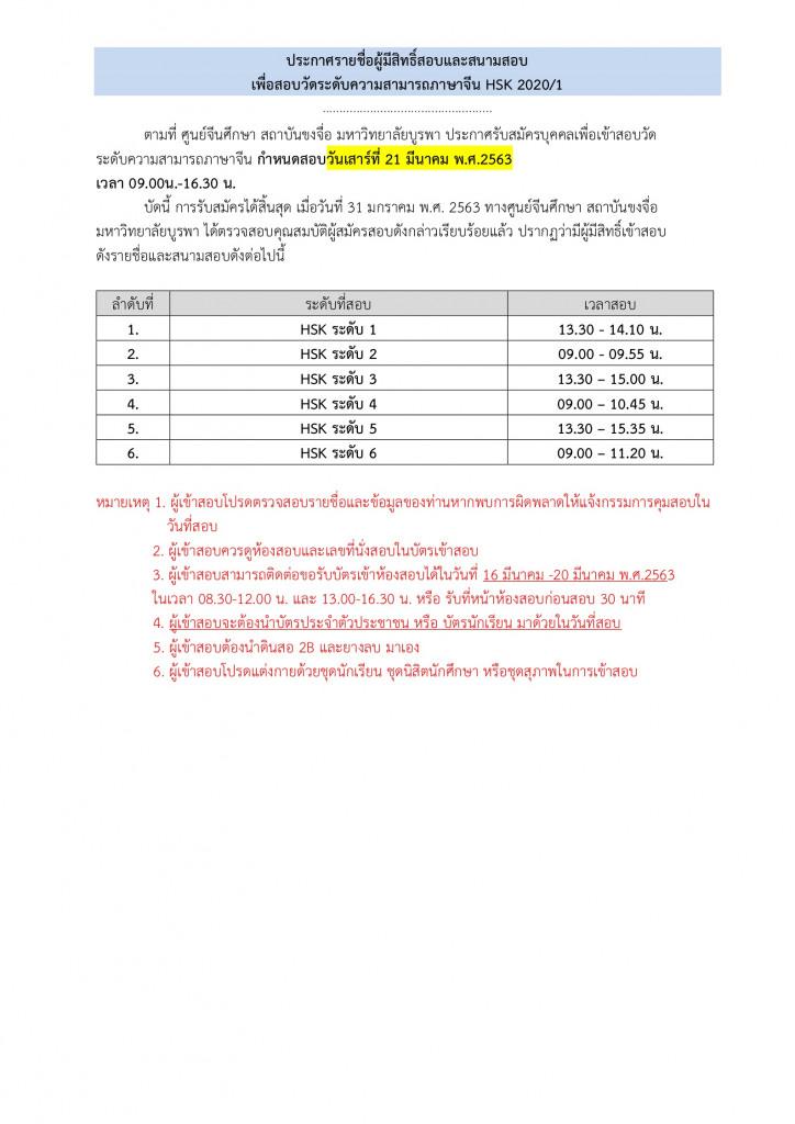 1. ประกาศรายชื่อผู้มีสิทธิ์สอบและสนามสอบ HSK HSKK 2020.1 สนามสอบม.บูรพา Page1