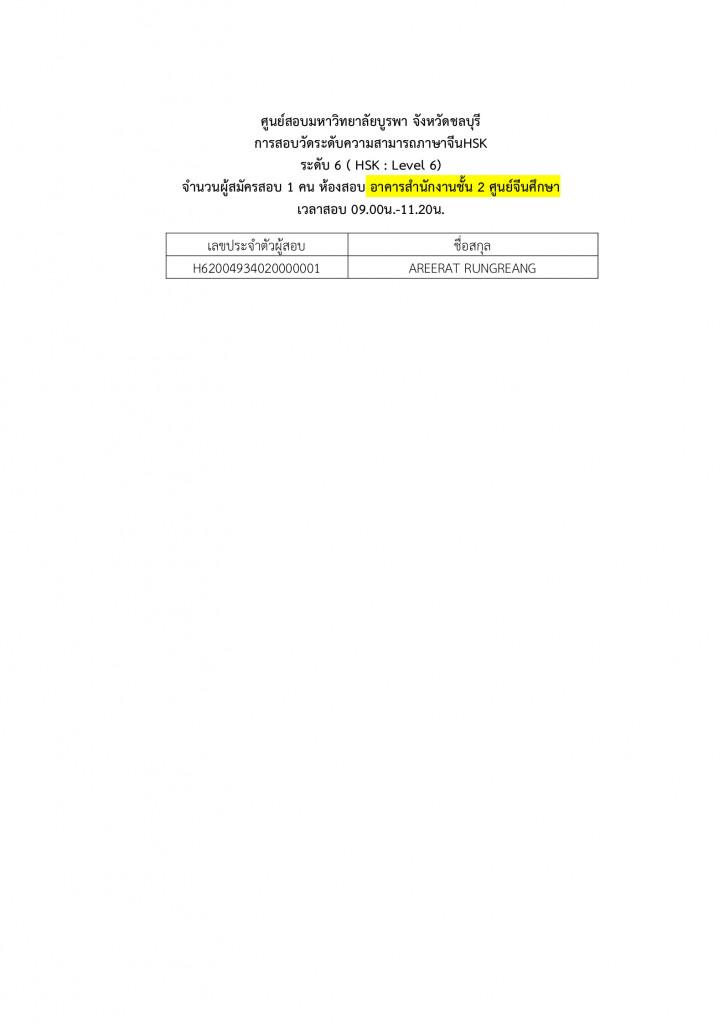 1. ประกาศรายชื่อผู้มีสิทธิ์สอบและสนามสอบ HSK HSKK 2020.1 สนามสอบม.บูรพา Page9