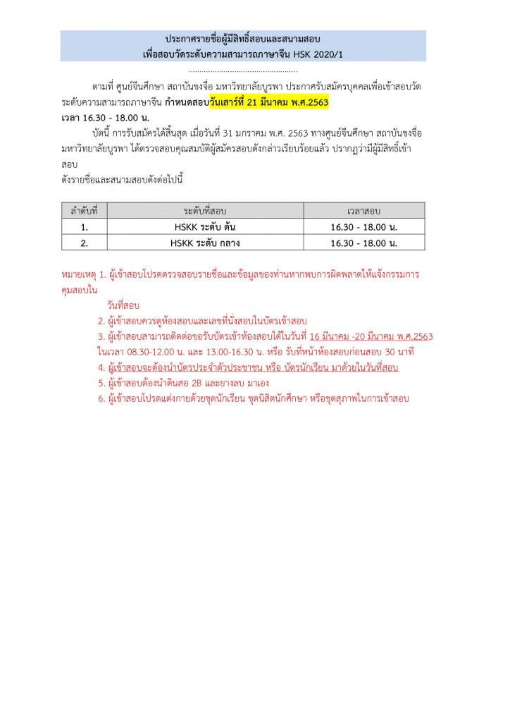 2. ประกาศรายชื่อผู้มีสิทธิ์สอบและสนามสอบ HSKK 2020.1 สนามสอบม.บูรพา Page1