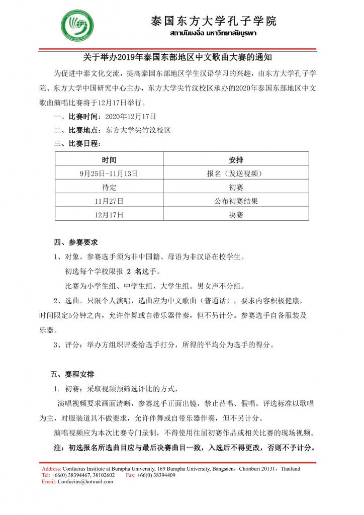 รายละเอียดการแข่งขันขับร้องเพลงภาษาจีน 2563 Page1
