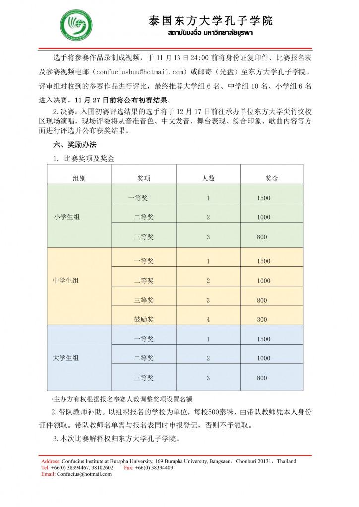 รายละเอียดการแข่งขันขับร้องเพลงภาษาจีน 2563 Page2