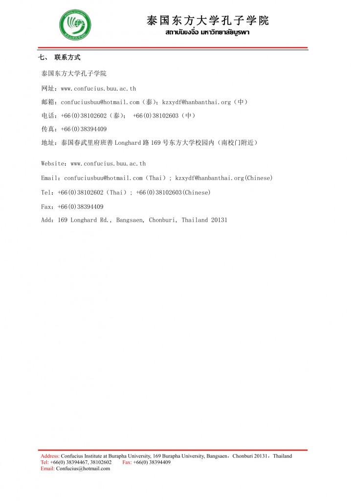 รายละเอียดการแข่งขันขับร้องเพลงภาษาจีน 2563 Page3