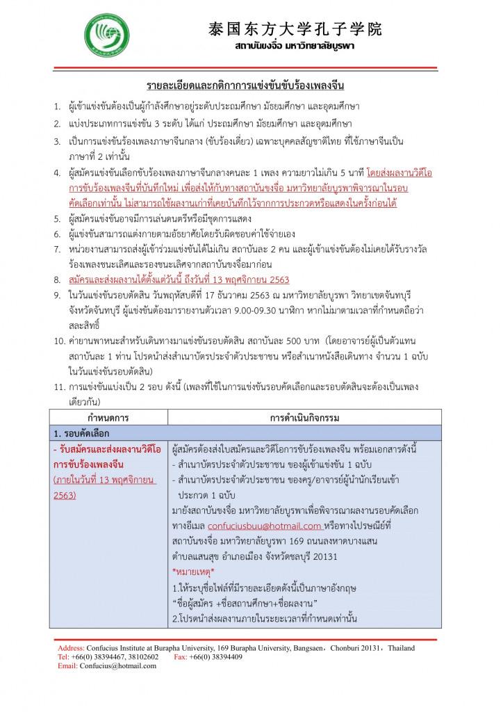รายละเอียดการแข่งขันขับร้องเพลงภาษาจีน 2563 Page4