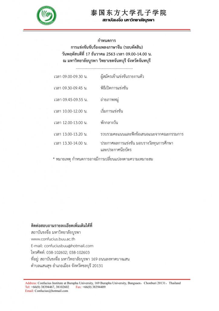 รายละเอียดการแข่งขันขับร้องเพลงภาษาจีน 2563 Page6