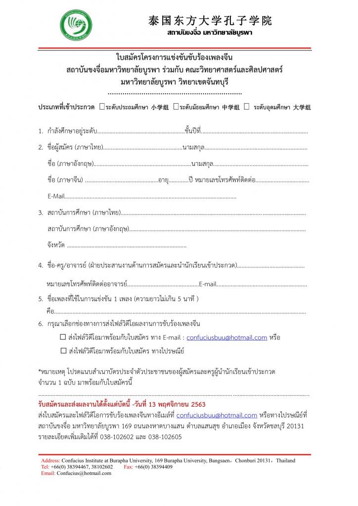 รายละเอียดการแข่งขันขับร้องเพลงภาษาจีน 2563 Page7