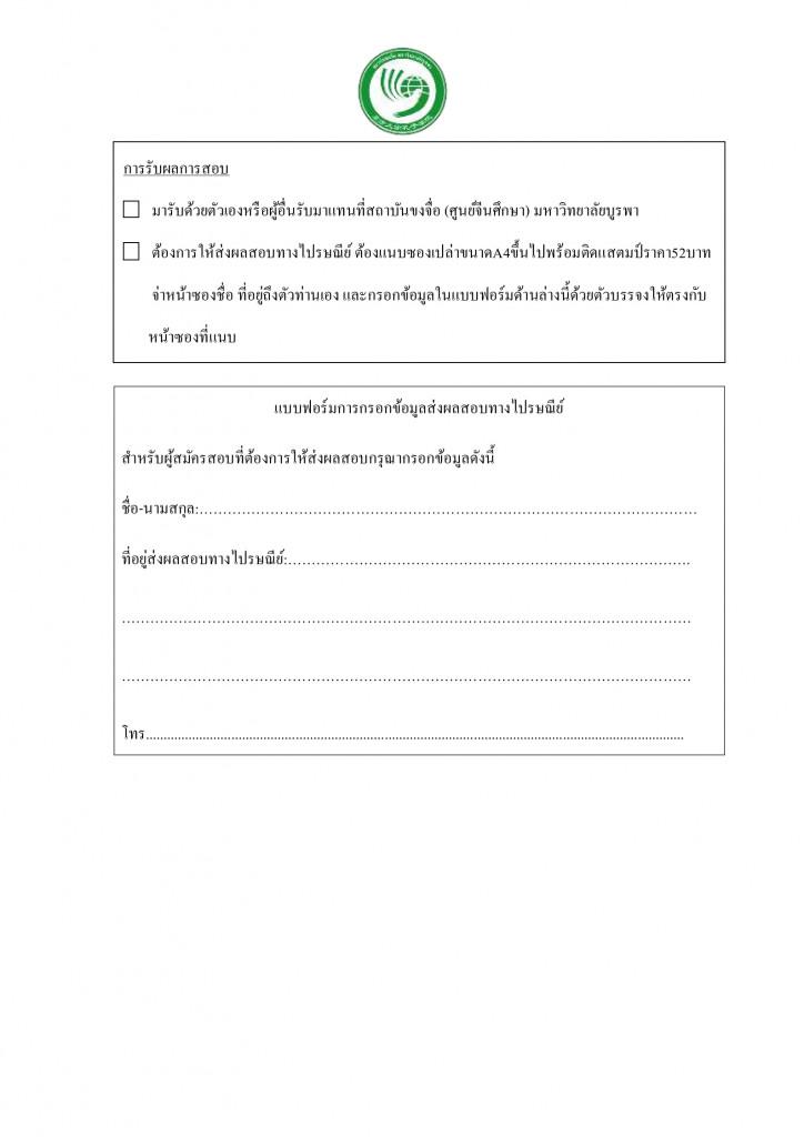 3. ใบสมัคร HSK 2020.6 Page2