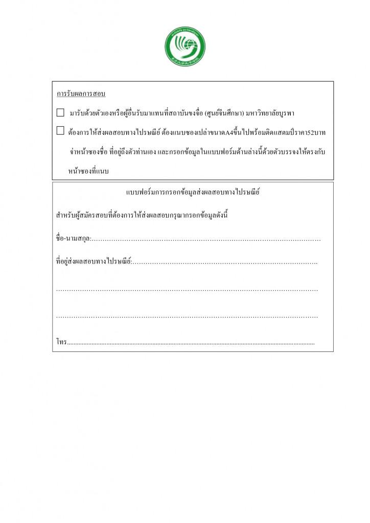 4. ใบสมัคร (สอบพูด )HSKK 2020.6 Page2