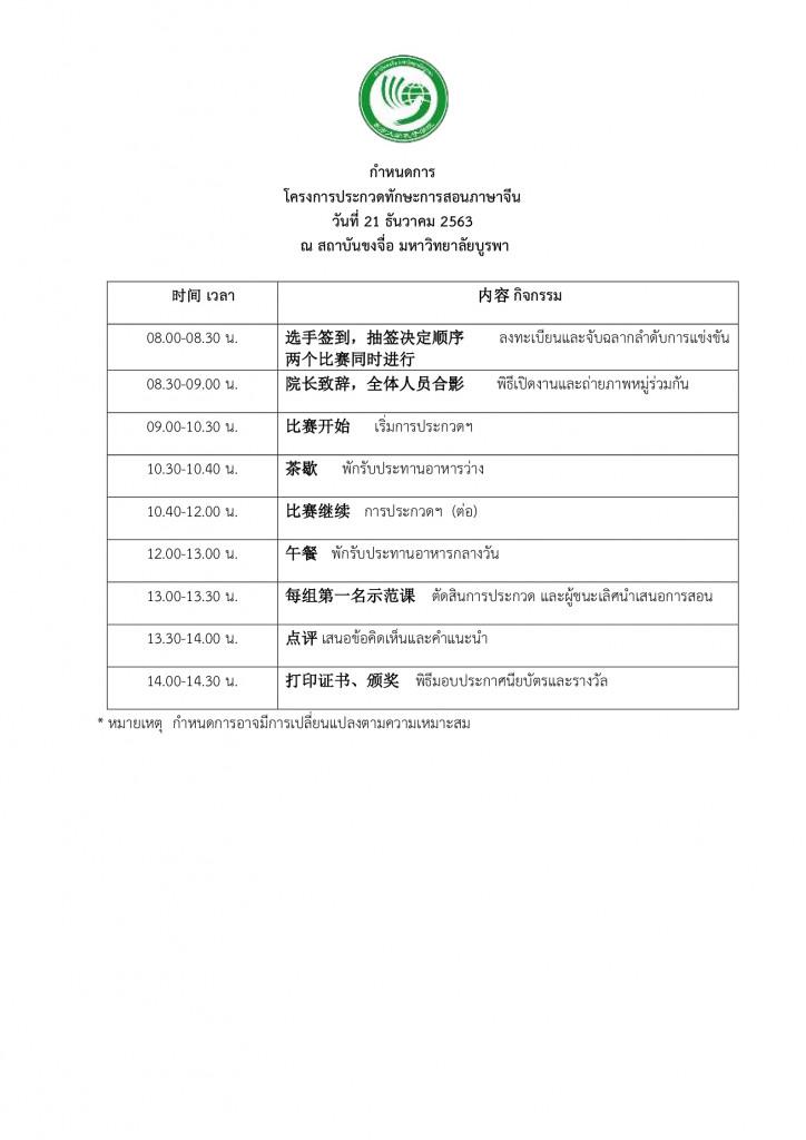 3.กำหนดการโครงการประกวดทักษะการสอนภาษาจีน