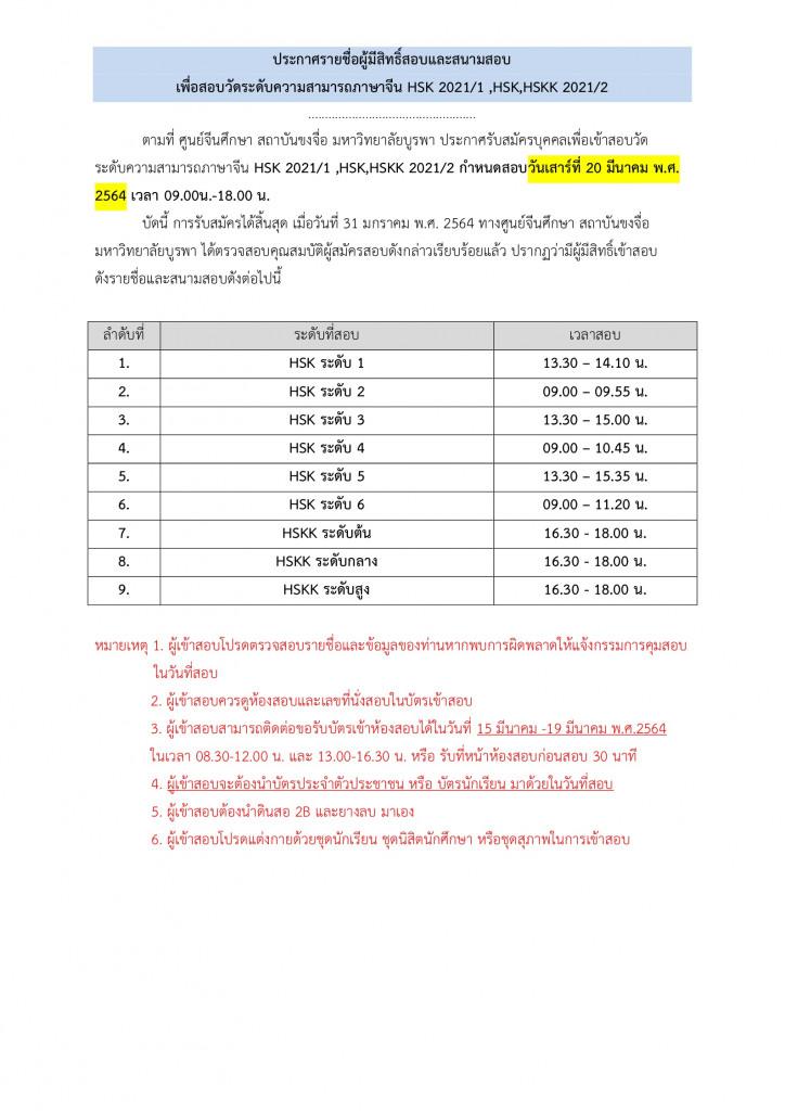 ประกาศรายชื่อผู้มีสิทธิ์HSKHSKK2021.12021.2 Page1