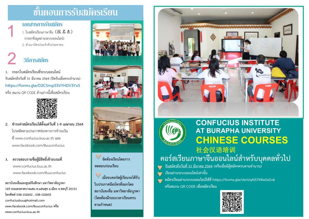 1.รายละเอียดห้องเรียนภาษาจีนสำหรับบุคคลทั