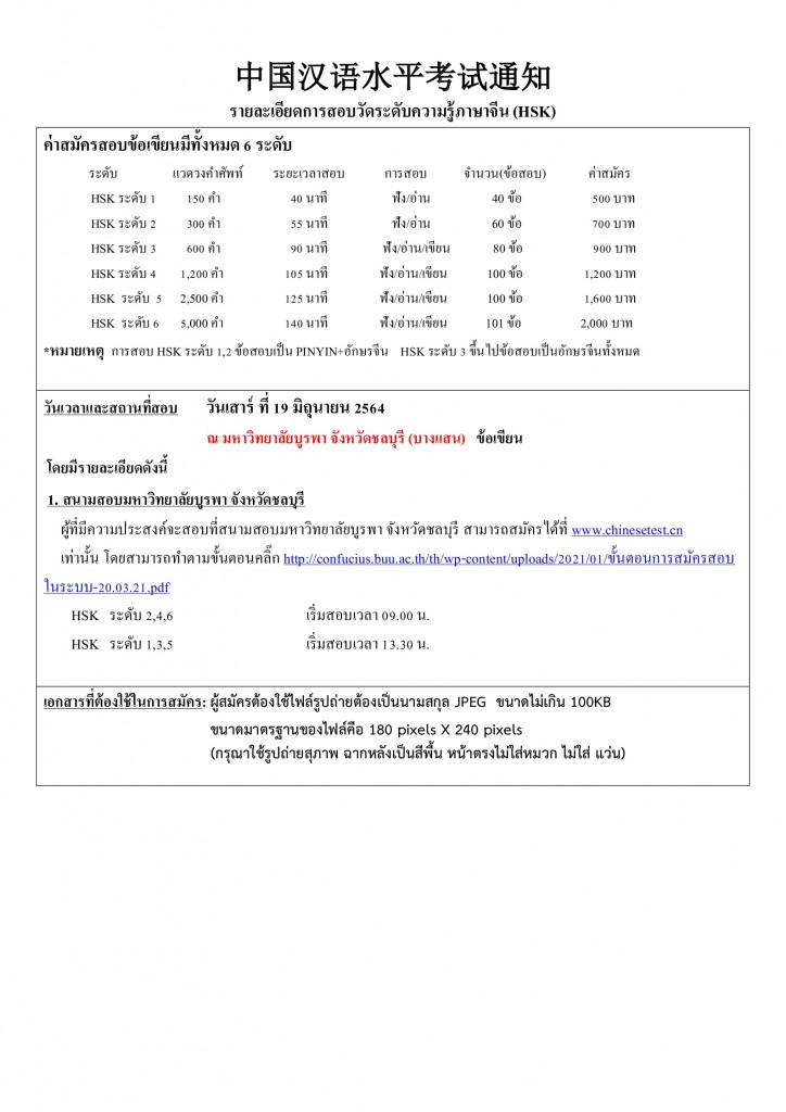 1. รายละเอียดการสอบ hsk  2021.3 เพิ่มเปลี่ยนวัน Page1