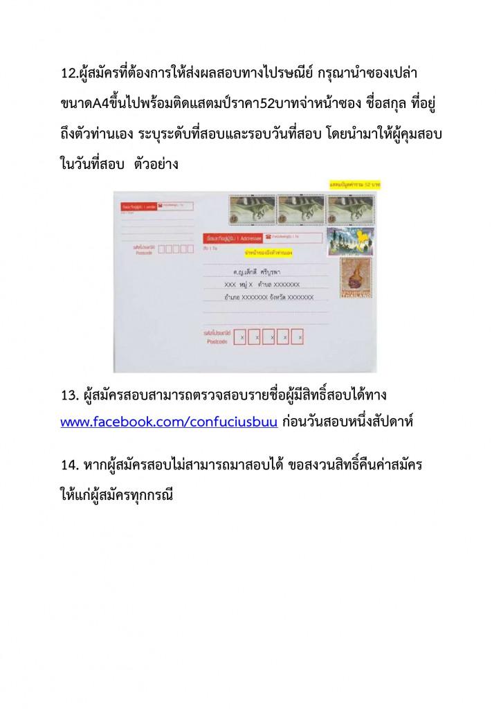2.ขั้นตอนการสมัครสอบในระบบ 19.06.21 Page8
