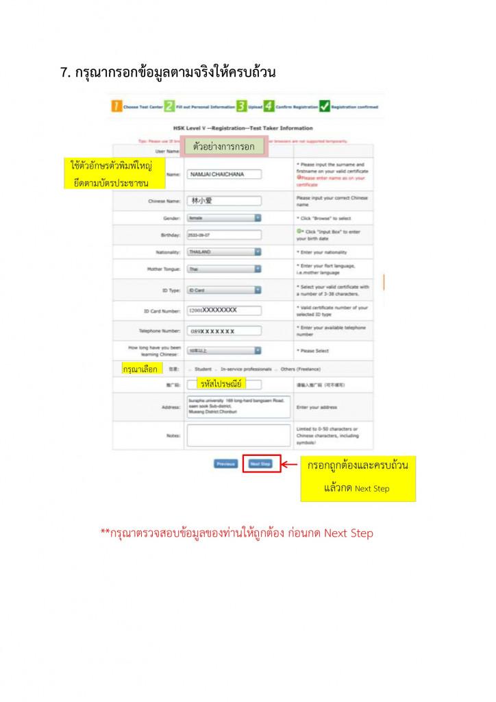 ขั้นตอนการสมัครสอบในระบบ hsk 18 ก.ค. 64  2021.4 Page4