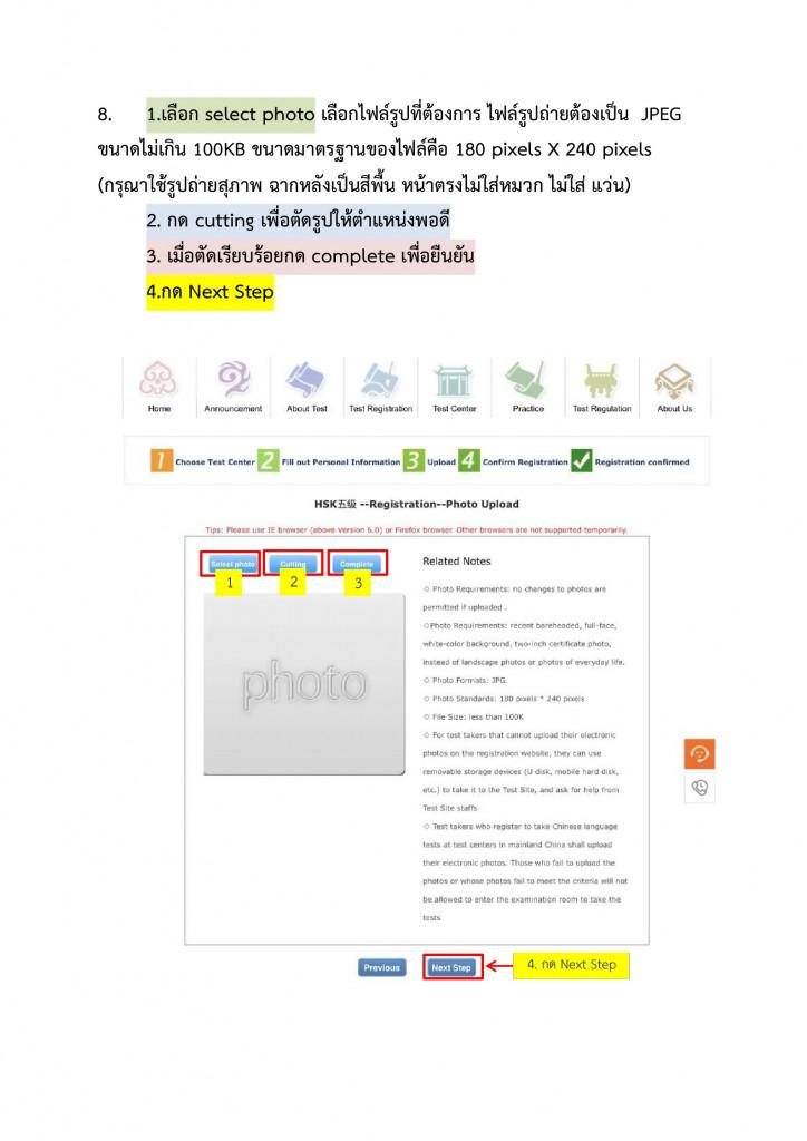 ขั้นตอนการสมัครสอบในระบบ hsk 18 ก.ค. 64  2021.4 Page5
