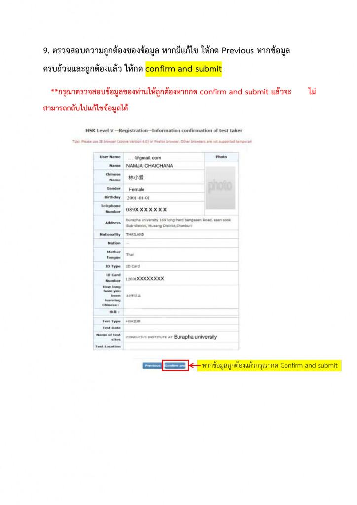 ขั้นตอนการสมัครสอบในระบบ hsk 18 ก.ค. 64  2021.4 Page6